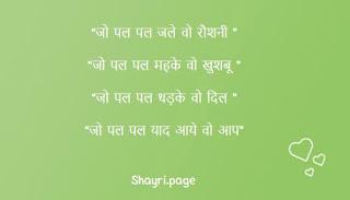 Jo Pal Pal Dhadke Wo Dil-Dil shyari hindi me