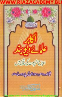 Akabir-Ulama-e-Deoband-Itteba-e-Sunnat-Ki-Roshni-Mein-by-Sheikh-Muhammad-Zakariyya