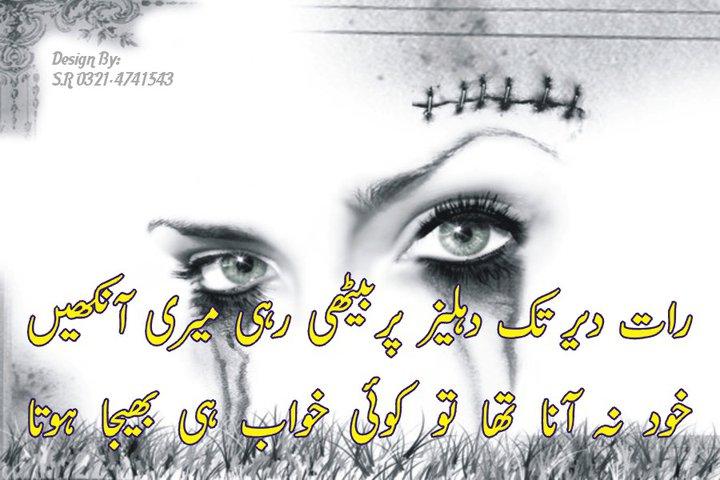 Letest Urdu Poetry-7176