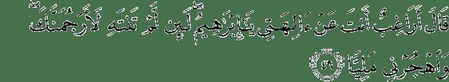 Surah Maryam ayat 46