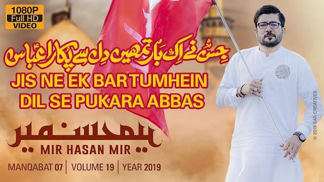 Jis Nay Ek Baar Tumhai Dil Say Pukara Abbas Lyrics