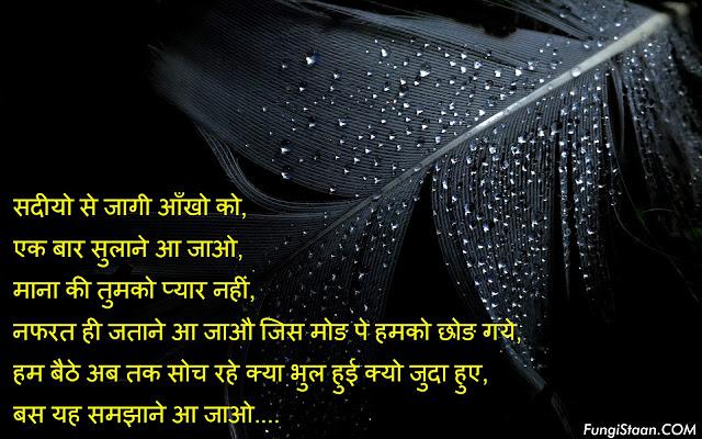 Hindi Shayari Image Free Download Whatsapp Shayari Message free download But the girl liked this shayri and she fell for him