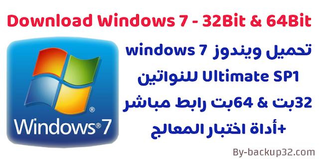تحميل ويندوز  windows 7 Ultimate SP1 للنواتين 32بت & 64بت رابط مباشر