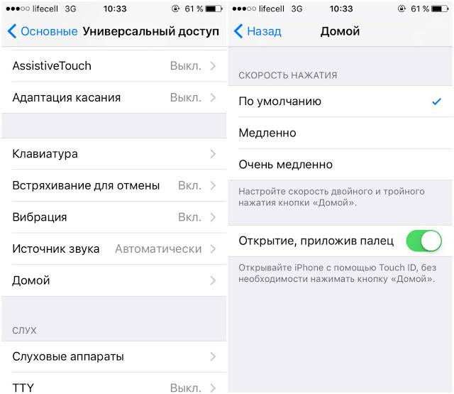 настройка разблокировки iPhone