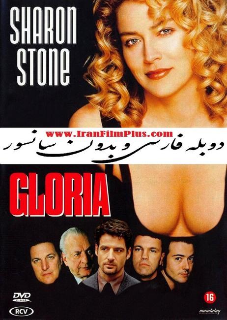 فیلم صحنه دار شارون استون