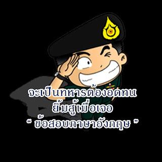 แนวข้อสอบวิชาภาษาอังกฤษเข้าเตรียมทหาร + เฉลย