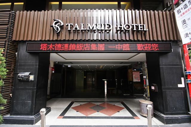 Talmud Hotel