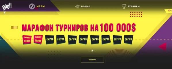 казино с большими бездепозитными бонусами