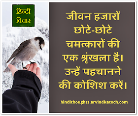 Hindi Thought, Hindi, Hindi Quote, suvichar, miracles, life,