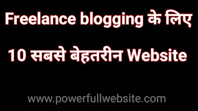 फ्रीलान्स ब्लॉग्गिंग क्या है और इसे कैसे शुरु करें