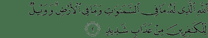 Surat Ibrahim Ayat 2