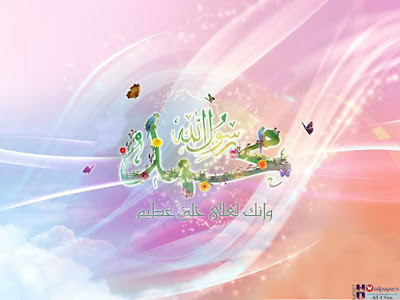 most beautiful muhammad s a w name wallpaper