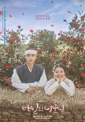 Sinopsis 100 Days My Prince Drama Korea Terbaru 2018