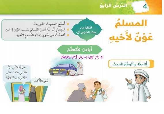 حل درس المسلم عون لاخيه تربية اسلامية الصف الاول الفصل الثانى 2020 مناهج الامارات