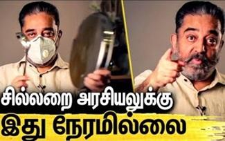 கொரோனாவிற்கு சென்னை தலைநகரமா? – MNM Kamal Hasan Latest Speech | நாமே தீர்வு Campaign