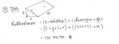 เฉลยคณิตศาสตร์ โอเน็ต ม.3 ปี 2559 ข้อ 5