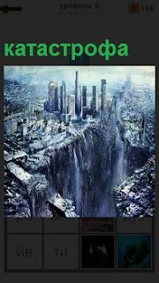 На картинке показана катастрофа  в одном из городов, проваливаются дома под землю и рушатся здания