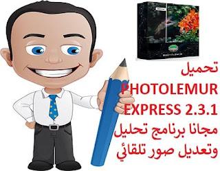 تحميل PHOTOLEMUR EXPRESS 2.3.1 مجانا برنامج تحليل وتعديل صور تلقائي