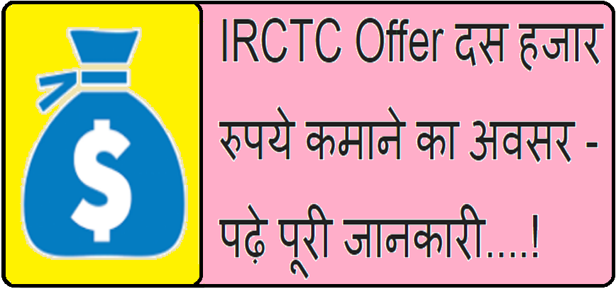 IRCTC Offer, a chance to earn ten thousand rupees