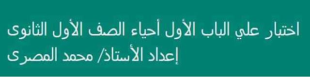 اختبار إحياء الكتروني على الباب الأول  للصف الأول الثانوي ترم أول 2019 – الأستاذ محمد المصري
