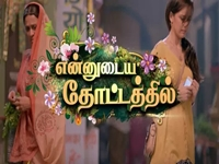 Ennudaya Thottathil 12-09-2017 Tamil