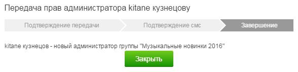 Новый администратор в группе в Одноклассниках