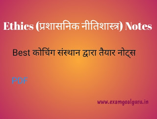 Ethics notes pdf in hindi