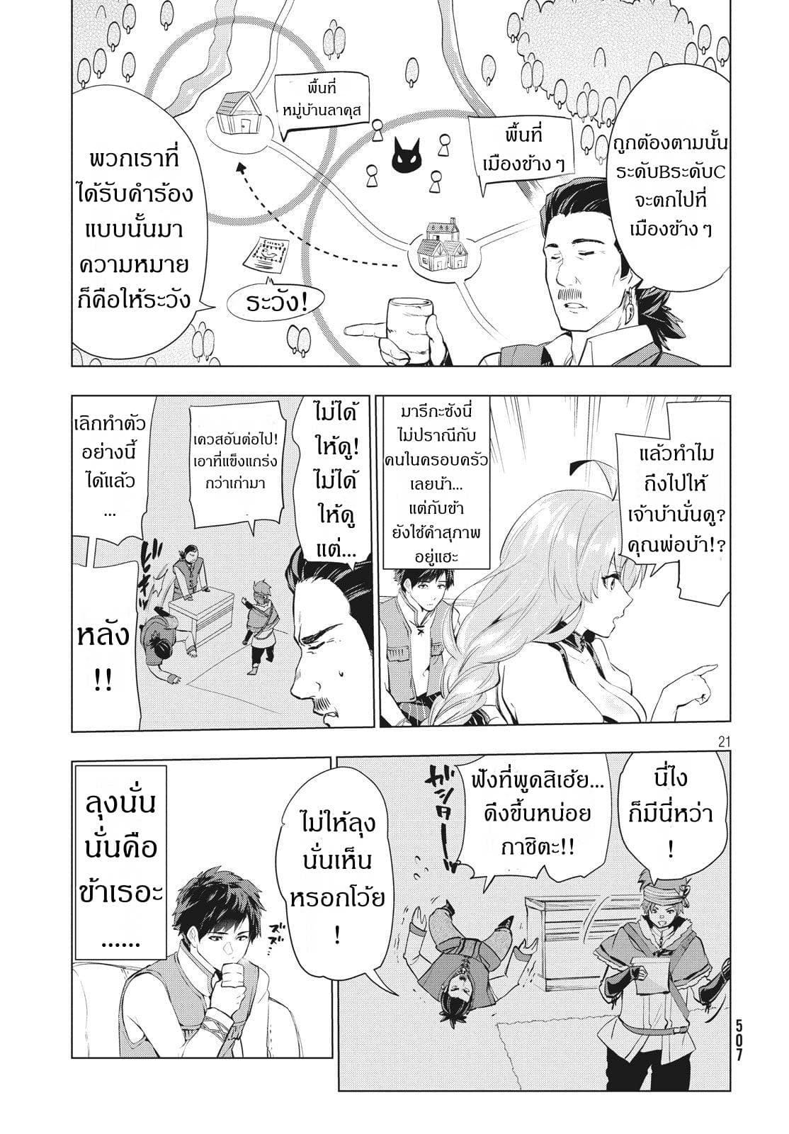 อ่านการ์ตูน Kaiko sareta Ankoku Heishi (30-dai) no Slow na Second ตอนที่ 3.4 หน้าที่ 7