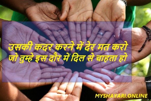 True Shayari Love and Life from Heart in Hindi