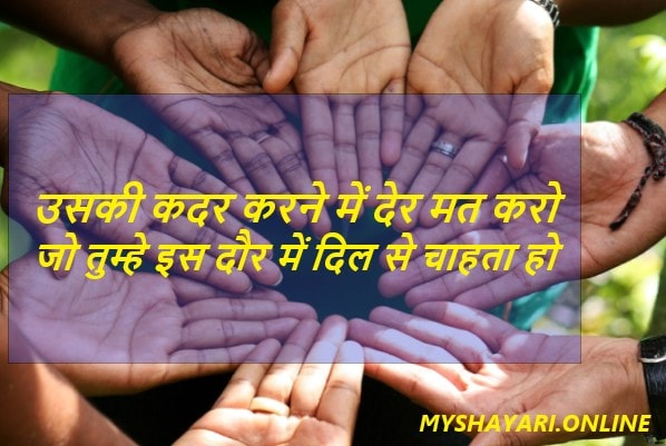 True Shayari Love and Life from Heart in Hindi