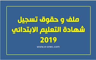 ملف وحقوق تسجيلات شهادة التعليم الابتدائي 2019