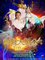 Xem Phim Tân Thần Y Đại Đạo 2014