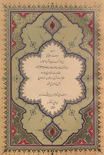 دیوان سلطان سلیم خان اول - به اهتمام پاول هورن