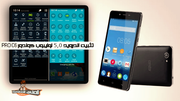 طريقة تثبيت اخر اصدار Android 5.1 Lollipop على هاتف كوندور C6 Pro
