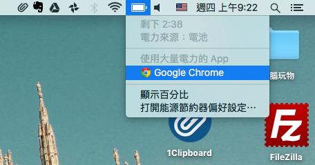讓 Google Chrome 省電又加速的一個對症下藥技巧