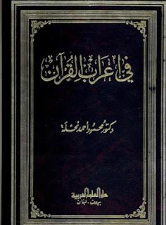 حمل كتاب في إعراب القرآن - محمود أحمد السيد نحلة