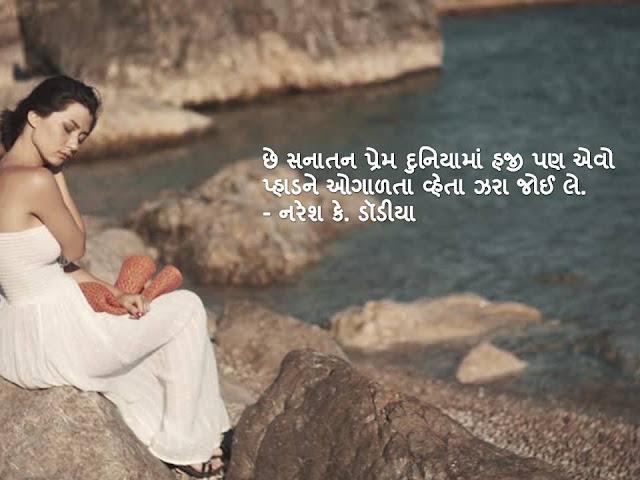 छे सनातन प्रेम दुनियामां हजी पण एवो Gujarati Sher By Naresh K. Dodia