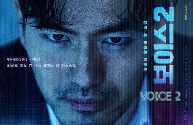 Drama Korea Voice 2