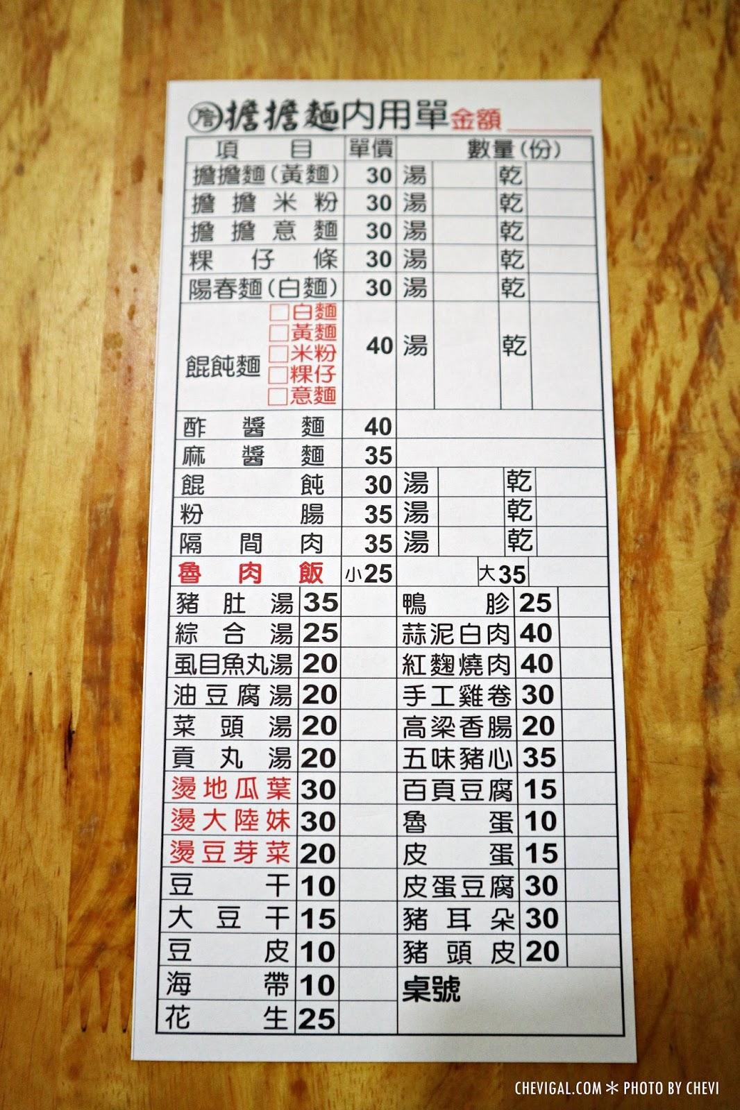 IMG 0608 - 台中北區│詹記擔擔麵。永興街飄香三十五年老麵店。平價的古早好味道