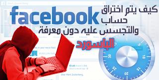 احذروا أحدث خدعة تسهل اختراق حسابك على فيسبوك في أي وقت بدون اسم المستخدم أو كلمة السر