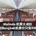 【好康】Malindo 最新机票大减价!飞往Bangkok机票价只需RM55!