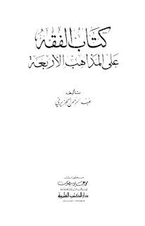 Download PDF Kitab Fiqih Empat Madzhab
