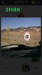 На дороге для автомобилей стоит запрещающий знак