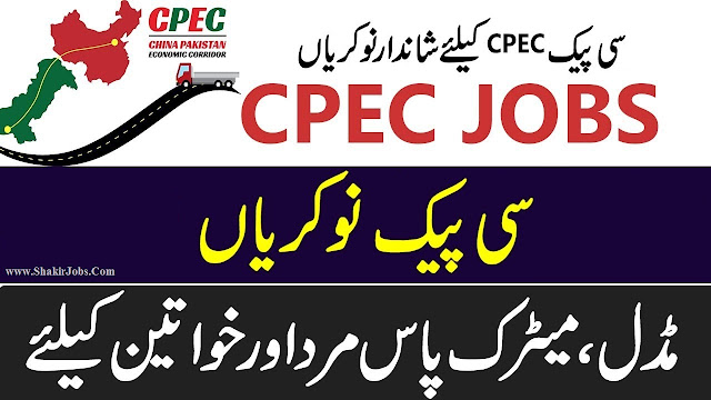 china pakistan economic corridor,cpec pakistan 2019,cpec jobs 2019,pakistan,jobs in pakistan,cpec jobs in pakistan 2019,pakistan jobs,china-pakistan economic corridor project jobs 2018,pak china economic corridor,pakistan economy,china pakistan economic corridor 2019,china pakistan economic corridor jobs,cpec china pakistan economic corridor jobs,china pakistan economic corridor project jobs