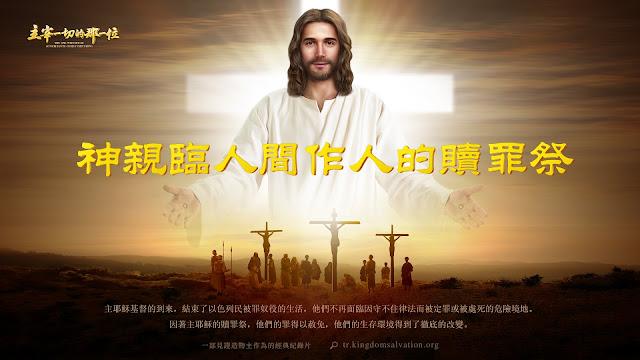 基督教會歌曲《神要恢復他造人的意義》