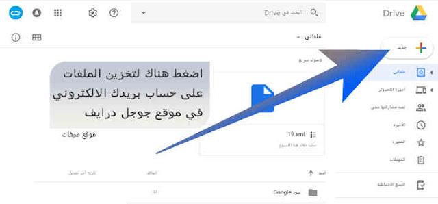 جوجل drive