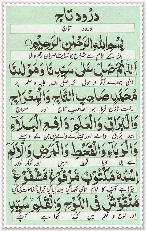 Darood Taj - Read Holy Quran Online