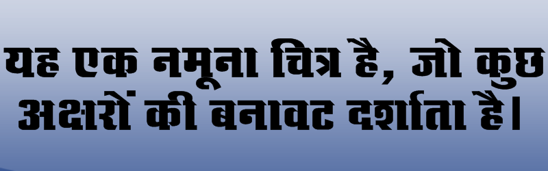 Arvind Balram Hindi Font