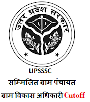 UPSSSC VDO Cut off 22-23 December 2018