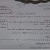 شركة مياه الشرب بالاسكندرية تعلن عن فتح التعاقد  للمؤهلات العليا والدبلومات والعمال والتقديم عبر الانترنت 20-4-2019